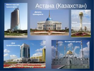 Астана (Казахстан) Министерство транспорта Дворец президента Башня «Байтерак»
