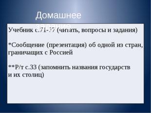 Домашнее задание Учебник с.71-77 (читать, вопросы и задания) *Сообщение (през