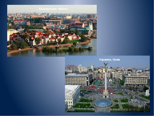 Белоруссия. Минск Украина. Киев