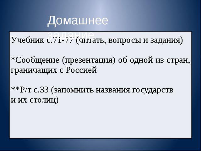 Домашнее задание Учебник с.71-77 (читать, вопросы и задания) *Сообщение (през...