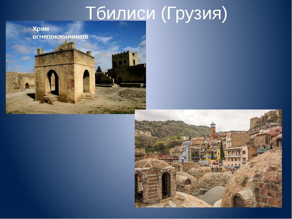 Тбилиси (Грузия) Храм огнепоклонников Бани