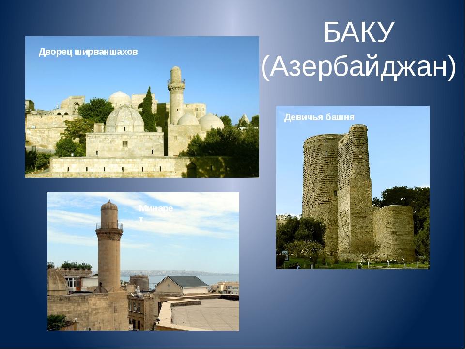 БАКУ (Азербайджан) Дворец ширваншахов Девичья башня Минарет