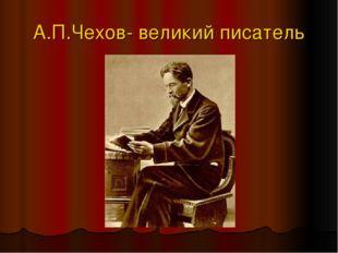 А.П.Чехов- великий писатель