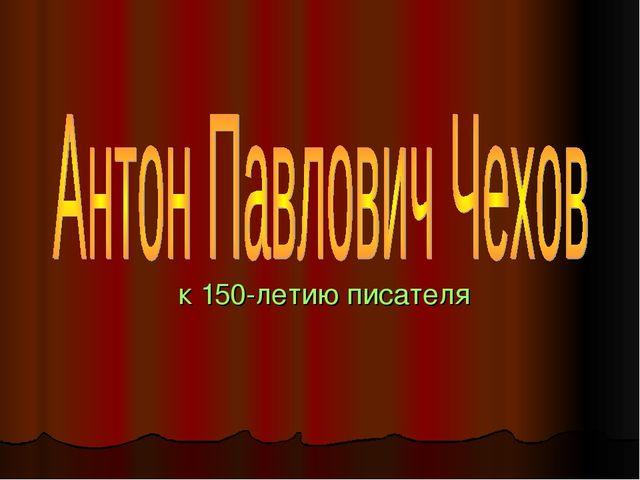к 150-летию писателя