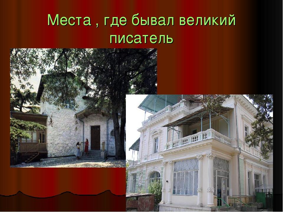 Места , где бывал великий писатель
