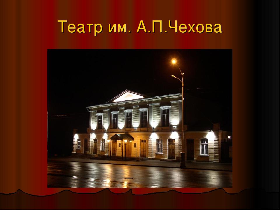 Театр им. А.П.Чехова