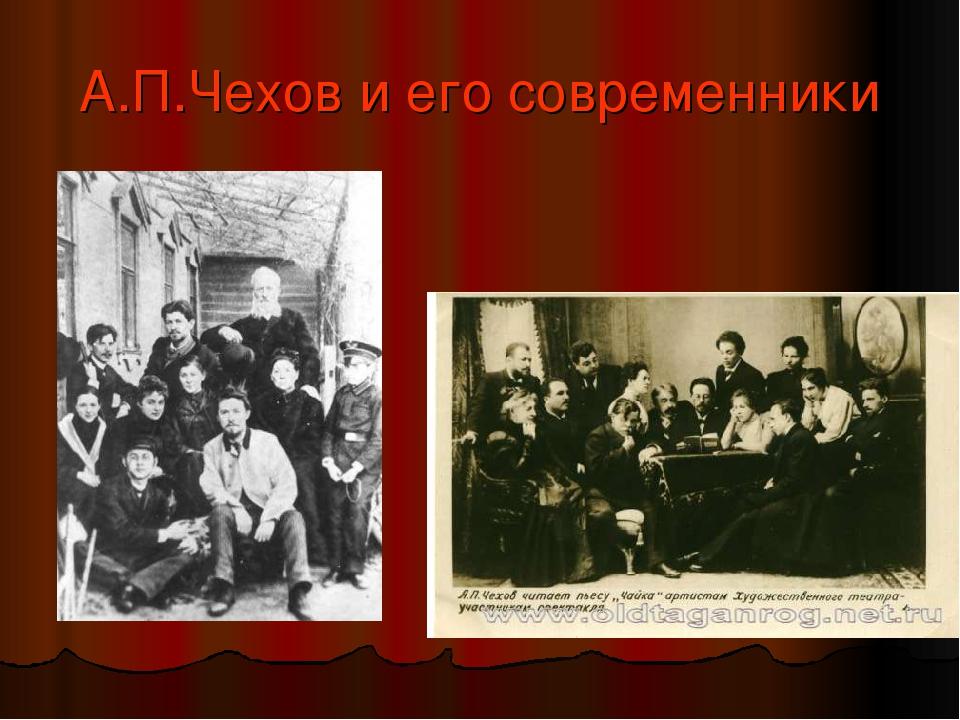 А.П.Чехов и его современники