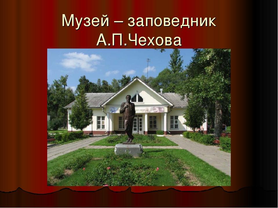 Музей – заповедник А.П.Чехова