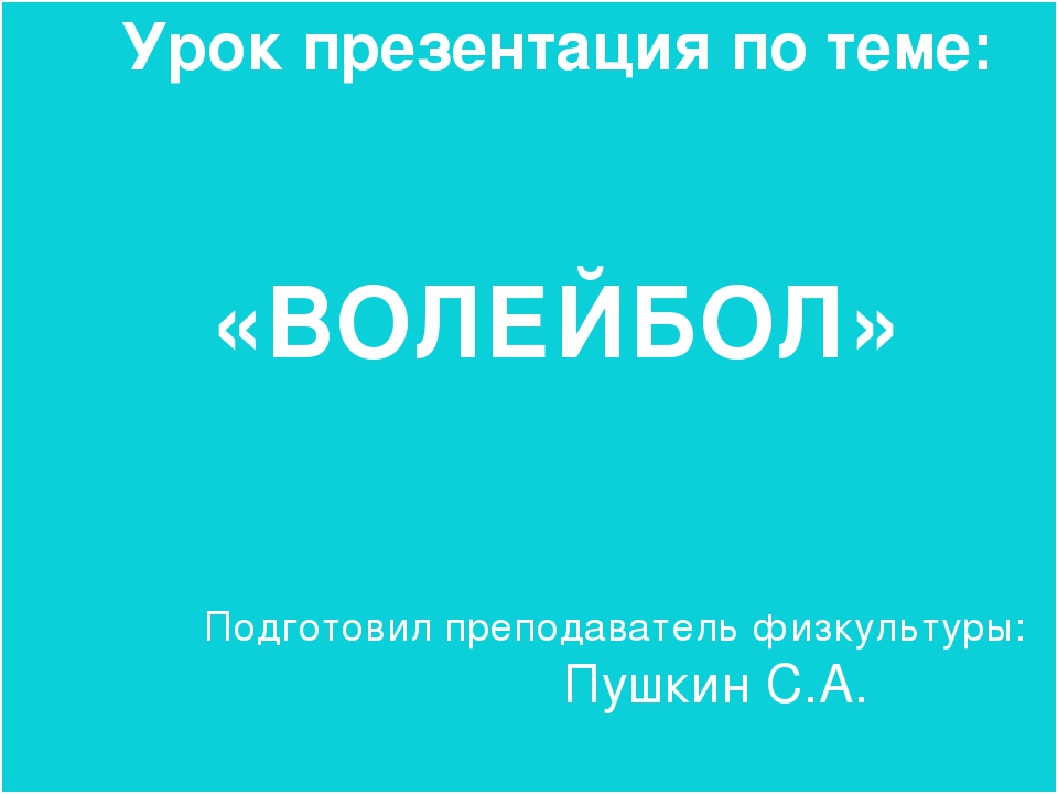 Урок презентация по теме:  «ВОЛЕЙБОЛ» Подготовил преподаватель физкультуры:...