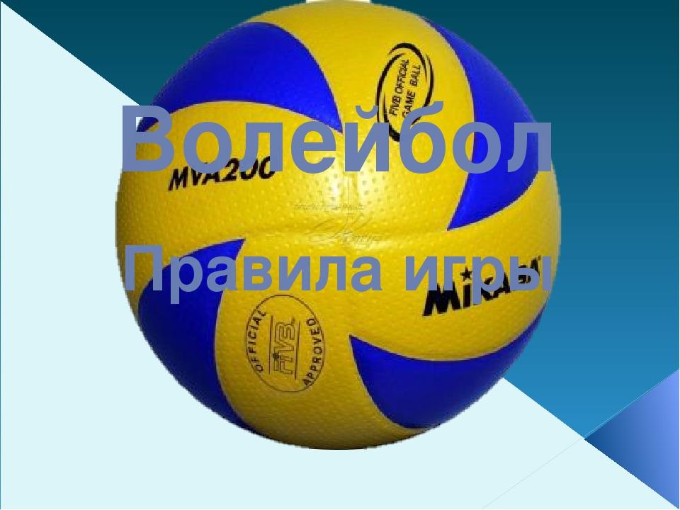 Волейбол Правила игры