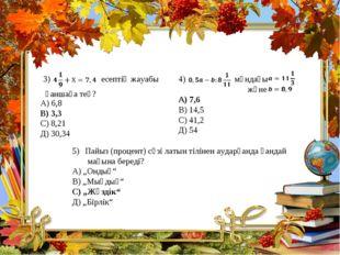 мұндағы және А) 7,6 В) 14,5 С) 41,2 Д) 54 есептің жауабы қаншаға тең? А) 6,8