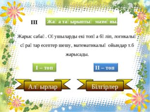 ІІІ Жарыс сабақ. Оқушыларды екі топқа бөліп, логикалық сұрақтар есептер шешу,