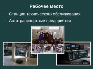 Рабочее место Станции технического обслуживания Автотранспортные предприятия