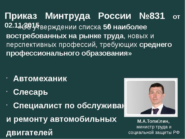 Приказ Минтруда России №831 от 02.11.2015 г.  «Об утверждении списка 50 наиб...