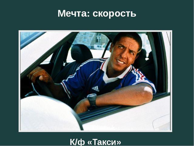 Мечта: скорость К/ф «Такси»