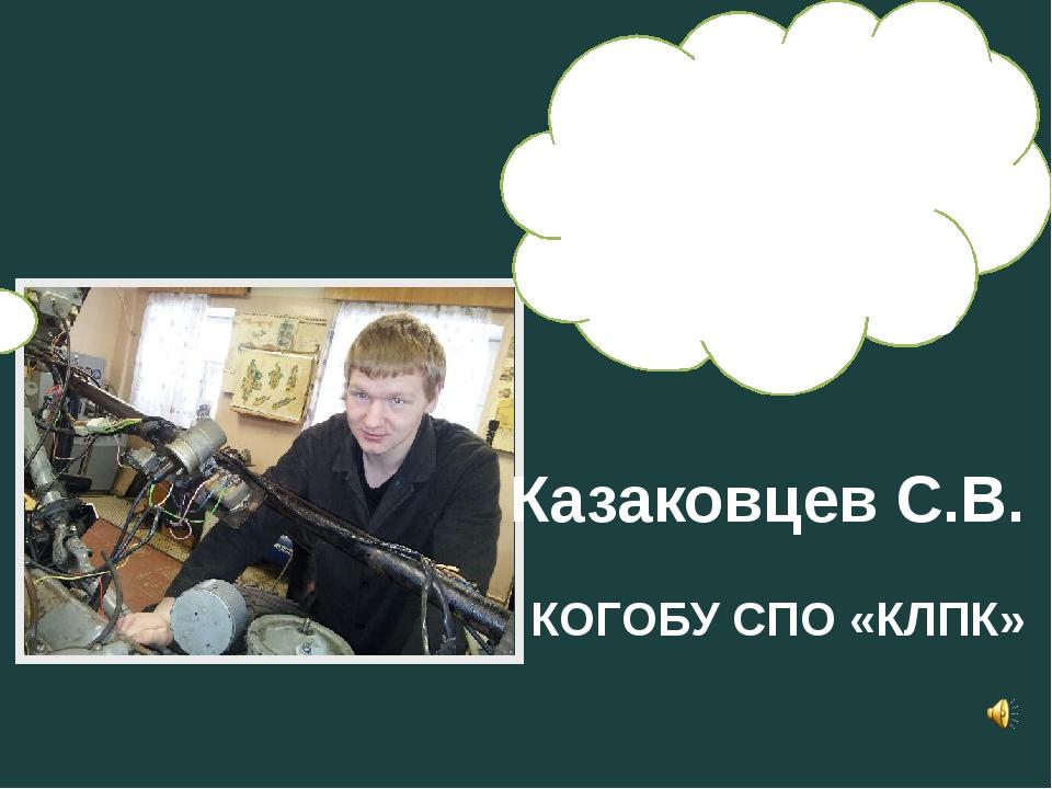 Как я представляю свою профессию Казаковцев С.В. КОГОБУ СПО «КЛПК»