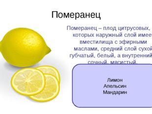Померанец Померанец –плод цитрусовых, у которых наружный слой имеет вместили