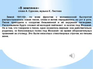 «В землянке» слова А. Суркова, музыка К. Листова Зимой 1941/42г. по всем фро