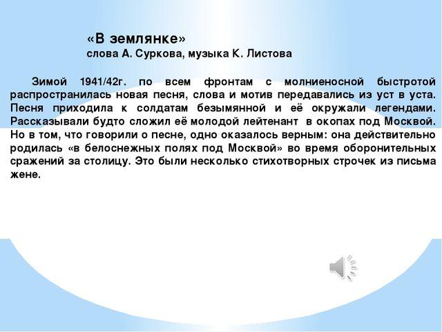 «В землянке» слова А. Суркова, музыка К. Листова Зимой 1941/42г. по всем фро...
