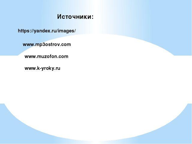 Источники: https://yandex.ru/images/ www.mp3ostrov.com www.muzofon.com www.k-...