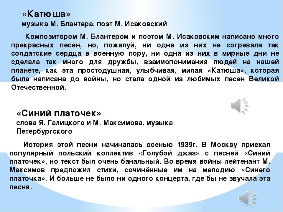 «Катюша» музыка М. Блантера, поэт М. Исаковский Композитором М. Блантером и...