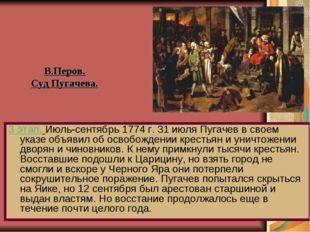 3 этап. Июль-сентябрь 1774 г. 31 июля Пугачев в своем указе объявил об освобо