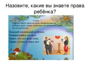 Назовите, какие вы знаете права ребёнка?