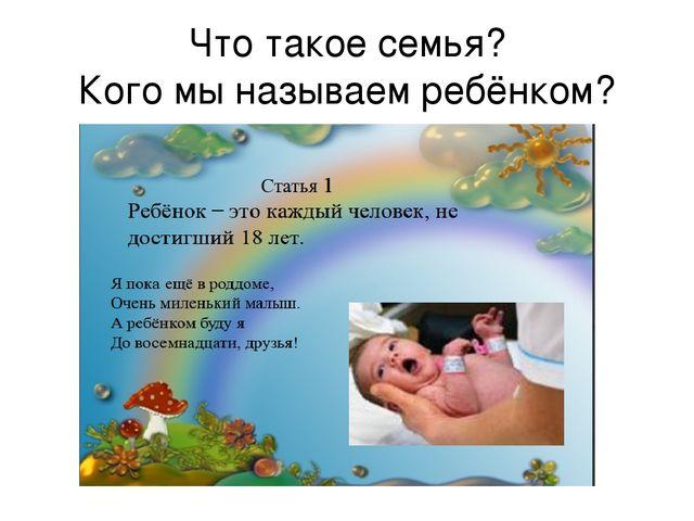 Что такое семья? Кого мы называем ребёнком?