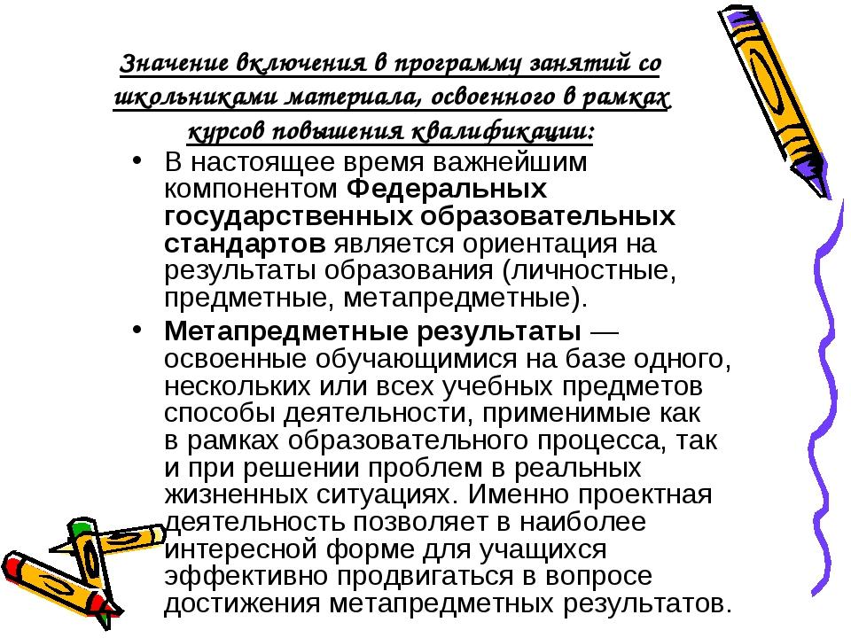 Значение включения в программу занятий со школьниками материала, освоенного в...