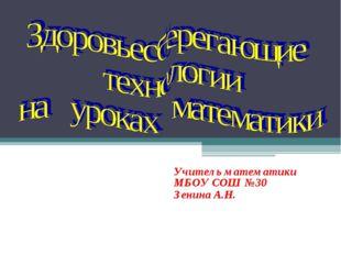 Учитель математики МБОУ СОШ №30 Зенина А.Н.