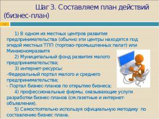 Шаг 3. Составляем план действий (бизнес-план) * 1) В одном из местных цен