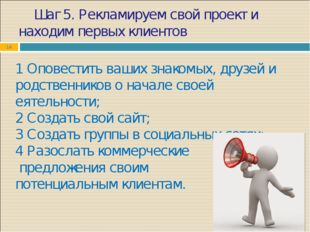 Шаг 5. Рекламируем свой проект и находим первых клиентов *  1 Оповестить ва