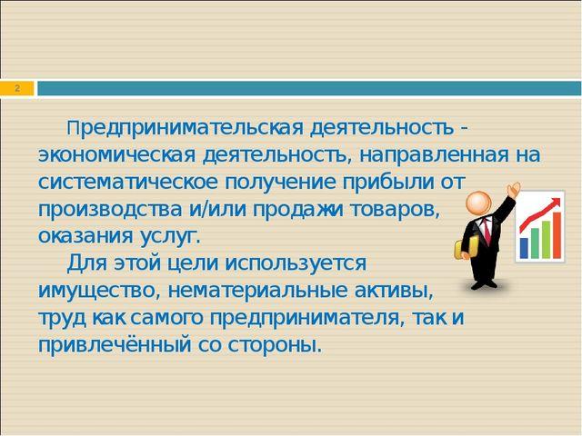* Предпринимательская деятельность- экономическая деятельность, направленна...