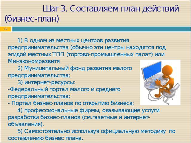 Шаг 3. Составляем план действий (бизнес-план) * 1) В одном из местных цен...