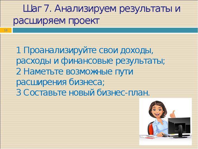 Шаг 7. Анализируем результаты и расширяемпроект * 1 Проанализируйте свои до...