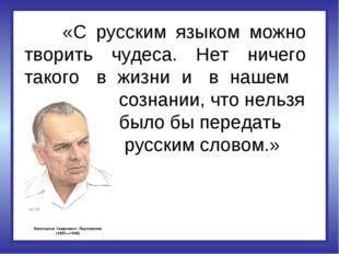 «С русским языком можно творить чудеса. Нет ничего такого в жизни и в нашем