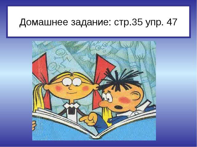 Домашнее задание: стр.35 упр. 47