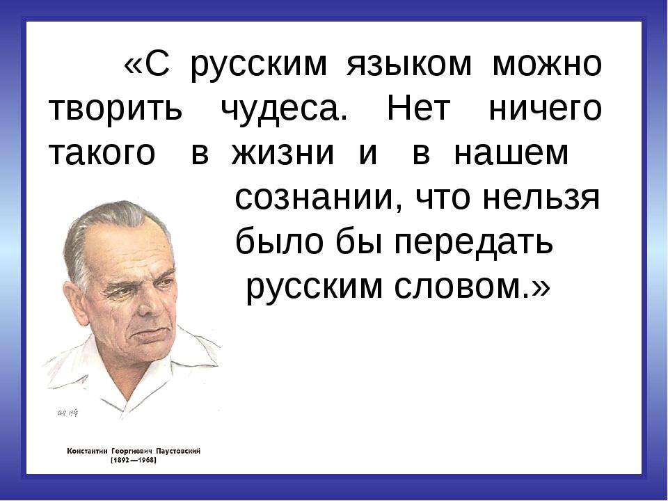 «С русским языком можно творить чудеса. Нет ничего такого в жизни и в нашем...