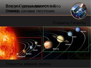 Вокруг Солнца движется 8 планет. Планеты земной группы Планеты-Гиганты Все он