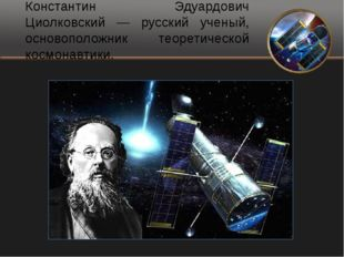 Константин Эдуардович Циолковский — русский ученый, основоположник теоретиче