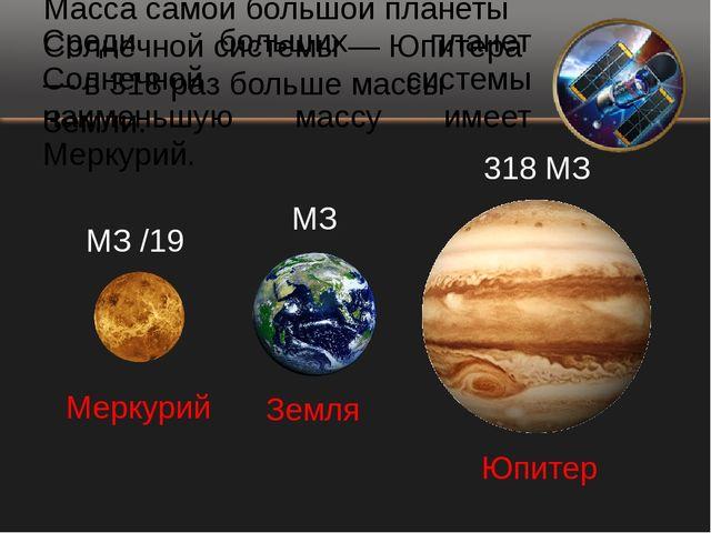 Среди больших планет Солнечной системы наименьшую массу имеет Меркурий. Масса...