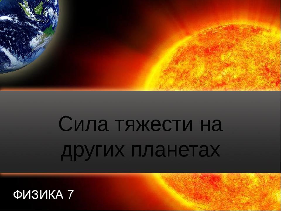 Сила тяжести на других планетах