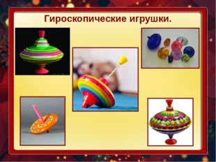 Гироскопические игрушки.