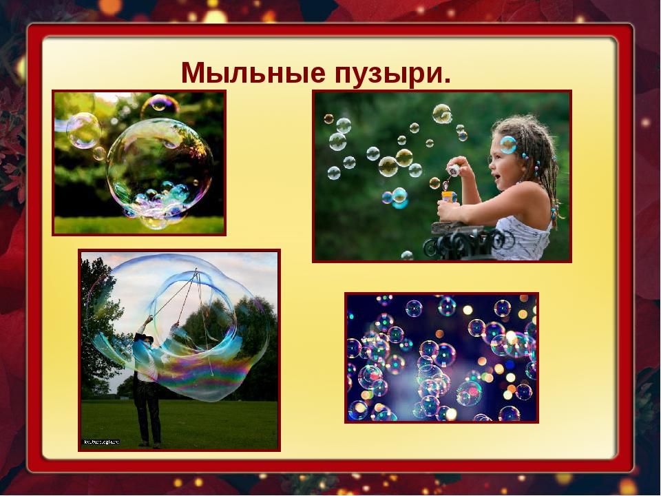 Мыльные пузыри.