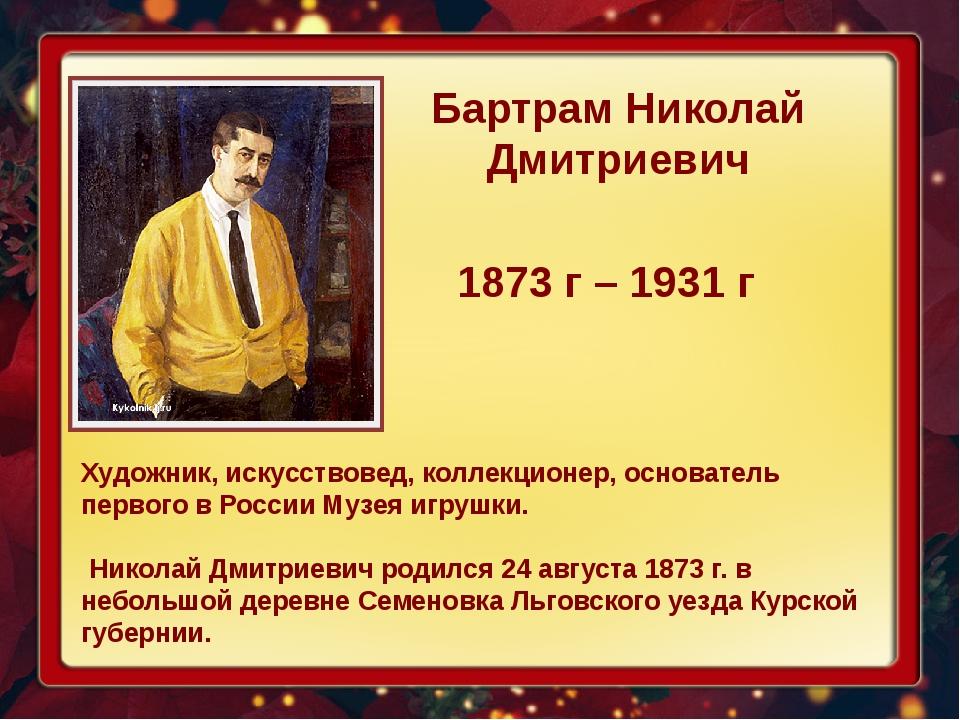 Бартрам Николай Дмитриевич 1873 г – 1931 г Художник, искусствовед, коллекцио...