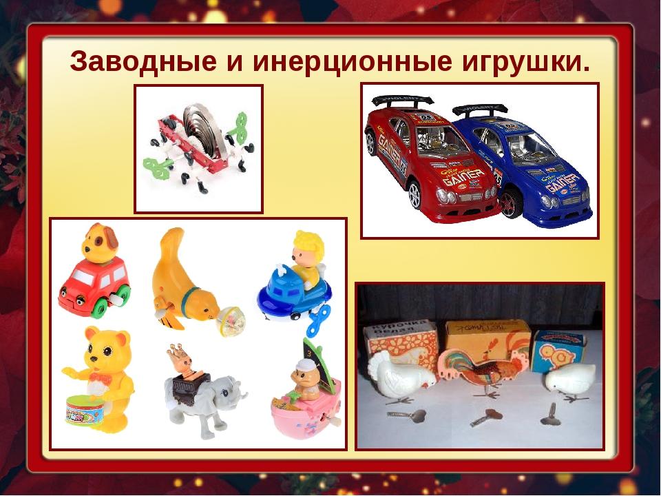 Заводные и инерционные игрушки.