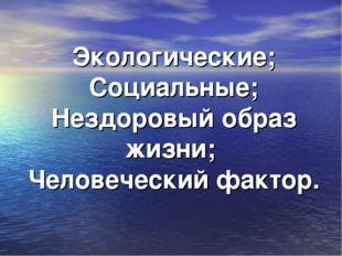 Экологические; Социальные; Нездоровый образ жизни; Человеческий фактор.