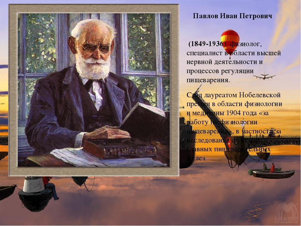 a biography of ivan petrovich pavlov the russian physiologist A ivan pavlov - biographical ivan petrovich pavlov | biography - russian physiologist was a respected physiologist and surgeon pavlov.