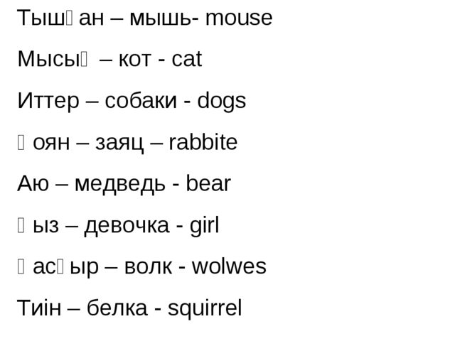 Тышқан – мышь- mouse Мысық – кот - сat Иттер – собаки - dogs Қоян – заяц – ra...