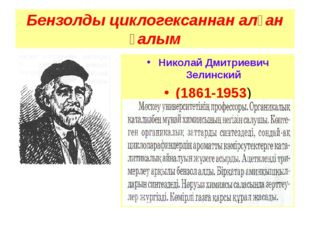 Бензолды циклогексаннан алған ғалым Николай Дмитриевич Зелинский (1861-1953)